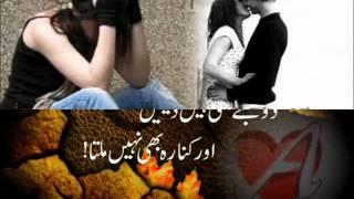 Urdu very sad poetry By Aman Arshd FM 100