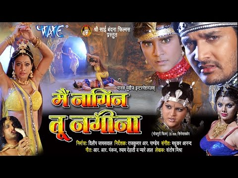 में नागिन तू नगीना - Bhojpuri Movie I Mai Nagin Tu Nagina - Bhojpuri Film I Full Movie | Pakhi Hegde video