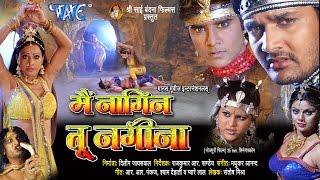 में नागिन तू नगीना - Super hit Bhojpuri Movie I Main Nagin Tu Nagina - Bhojpuri Film | Pakhi Hegde