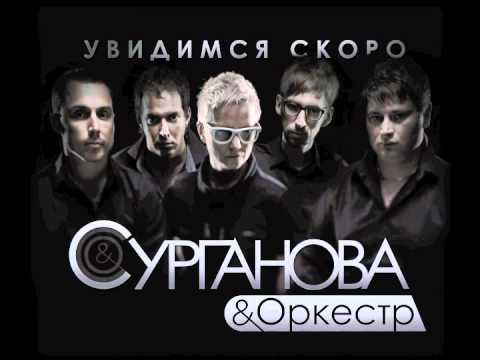 Сурганова и Оркестр - Увидимся скоро