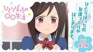 Hitori Bocchi no Marumaru Seikatsu video 1