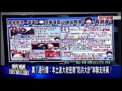 02012016 年代新聞面對面 ERA FACE NEWS