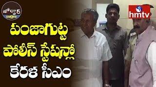 Kerala CM Pinarayi Vijayan Visits Panjagutta Police Station | Jordar News  | hmtv