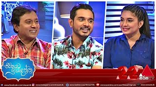 Jeevithayata Idadenna | Priyanath Rathnayake & Praveen Rathnayake | Sirasa TV | 06th July 2020