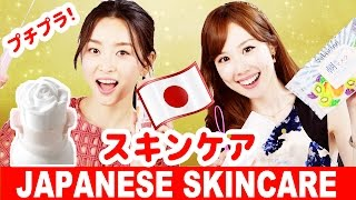 【Japanese Skincare with Asahi★】MUST-HAVE Products + Travel to Tokyo with Me!♡【Unique & Inexpensive】