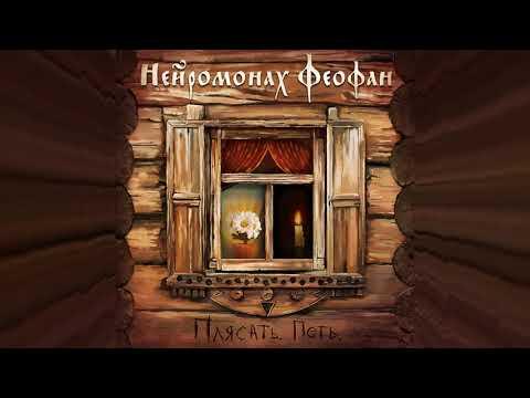 Нейромонах Феофан — Никодимова | Neuromonakh Feofan