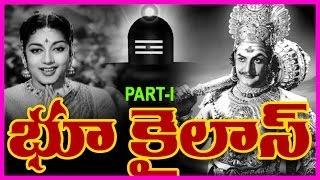 Vishwaroopam - Maha Sivarathri Special Film - NTR,ANR BhooKailas - Telugu Full Length Movie - Part - 1