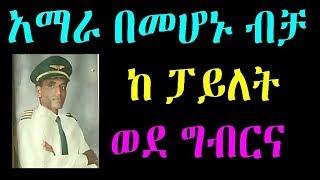 Ethiopia : አማራ በመሆኑ ብቻ  ከ ፓይለት ወደ ግብርና