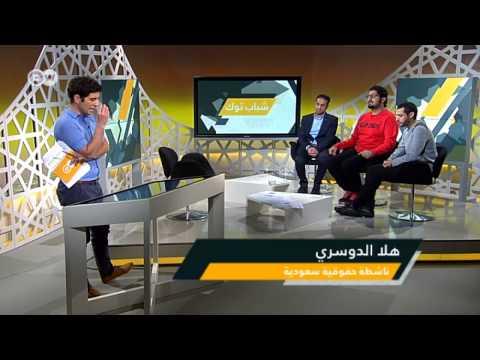 """هالة الدوسري في شباب توك:""""أي دعوة صريحة ضد نظام الحكم في السعودية  يتم استهدافها بقوة من قبل النظام"""""""