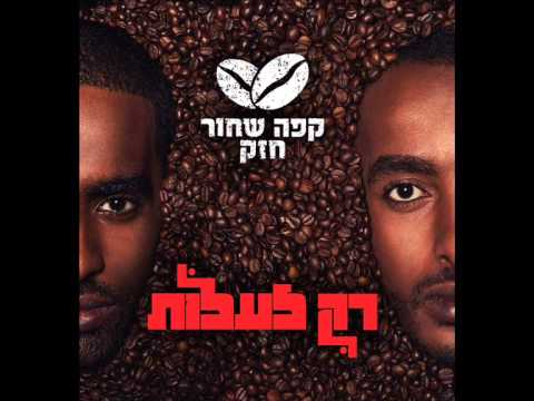 קפה שחור חזק מארחים את בוקה - תשטוף פנים // Cafe Shahor Hazak ft Boca - Tishtof Panim