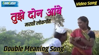 Tuze Don Ambe - तुझे दोन आंबे  | Video Song | Marathi Double Meaning Song - Orange Music