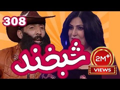 Shabkhand - Ep.308 - 28.11.2013 شبخند با نغمه, آوازخوان