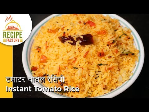 Tomato Rice Recipe   How to make Easy Tomato Rice    Recipe Factory