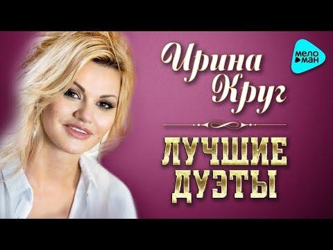 Ирина Круг  - Лучшие дуэты 2017