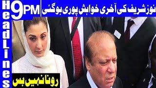 Last Wish of Nawaz Sharif Fulfilled before departure   Headlines & Bulettin 9 PM   12 July 2018