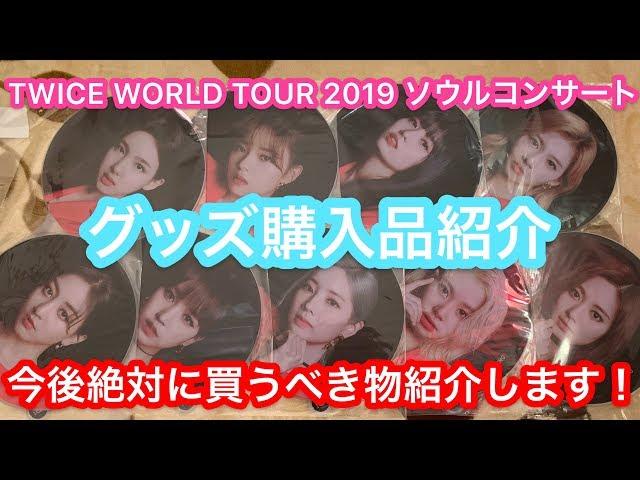 twice ソウルコン 2019 グッズ