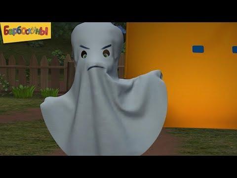 Барбоскины   Жуткие серии 🎃 Хэллоуин 🎃 Сборник мультфильмов для детей