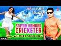SAIYAN HAMAAR CRICKETER   Latest Bhojpuri Audio Single 2017   ABHISHEK SINGH GOLU   HAMAARBHOJPURI