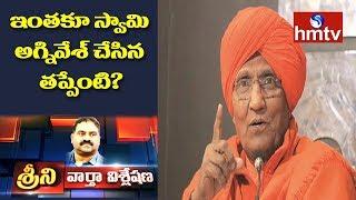అగ్నివేశ్పై దాడులు ఎందుకు జరుగుతున్నాయి? | Swami Agnivesh | News Analysis With Srini | hmtv