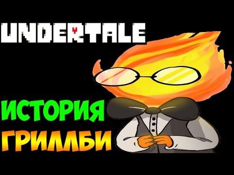 Undertale - История персонажа Grillby