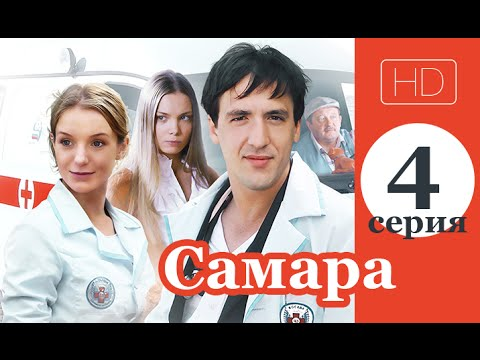 Самара, 4 серия (2013) Сериал | HD 1080p