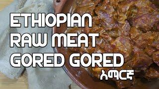 Ethiopian Raw Meat Recipe - Gored Gored ጎረድ ጎረድ