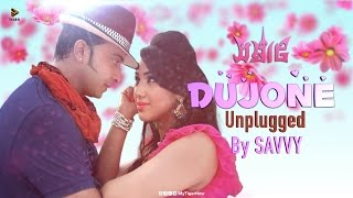 Dujone - Savvy | Unplugged | Samraat: The King Is Here | Lyrical Audio | Shakib Khan | Apu Biswas