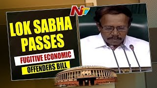 Lok Sabha Passes Fugitive Economic Offenders Bill 2018 | Parliament Sessions | NTV