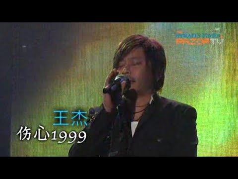 伤心1999 (dave Wang World Tour Pt 2) video