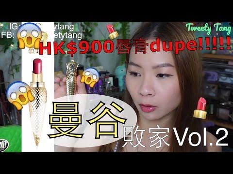 曼谷敗家第2回 海量化妝品 😱$900唇膏dupe!!!!!! +藥品*TWEETY*