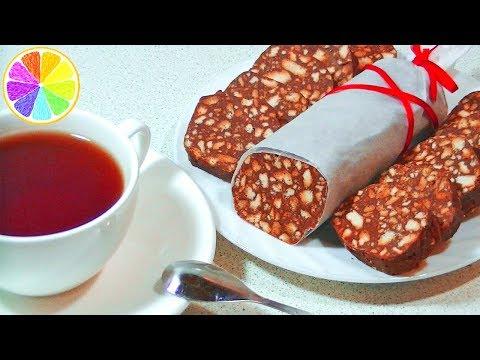 Шоколадная колбаса из 3 продуктов (без масла) - ВКУСНЕЙШАЯ!