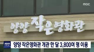 투]양양작은영화관 개관1달 누적3.800명 넘어