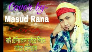 নাই টেলিফোন নাইরে পিয়ন.......Cover by-Masud Rana