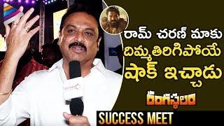 Rangasthalam Movie Celebs Response | Rangasthalam Vijayotsavam | Naresh | Ram Charan | Samantha