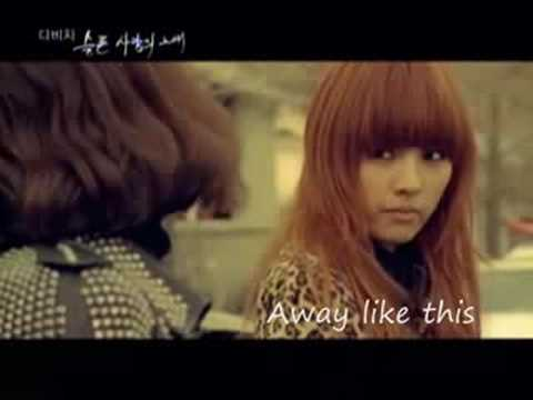 [mv] A Sad Love Song (슬픈 사랑의 노래 ) - Davichi [eng Sub] video