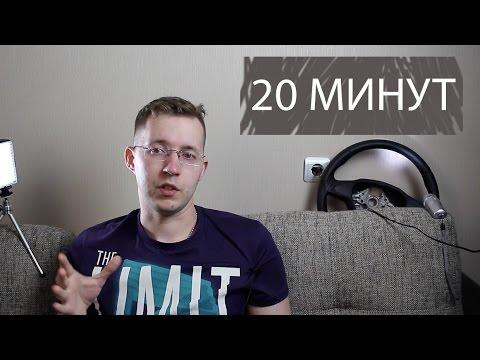 ПРАВИЛО 20 МИНУТ: ПРОТИВ ЛЕНИ И ПРОКРАСТИНАЦИИ
