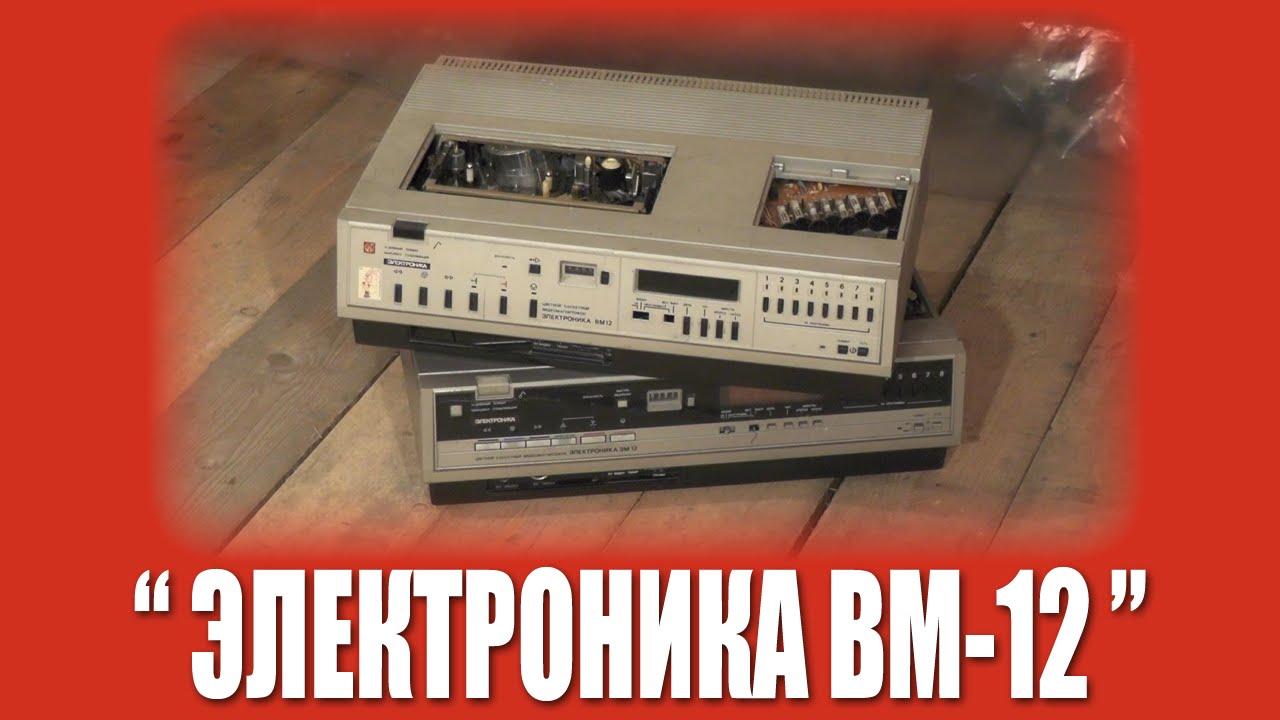 """Первое Включение: """"Электроника ВМ-12"""""""