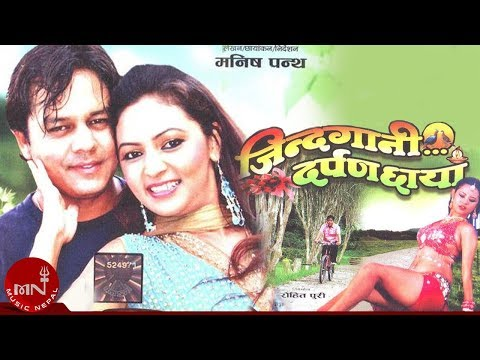 Nepali Full Movie Jindagani Darpan Chaaya HD