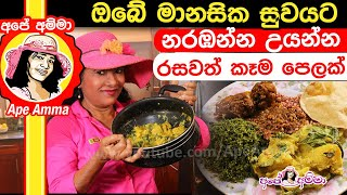 Try out Apé Amma's popular dishes.