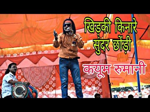 खिड़की किनारे सुंदर छोंड़ी Kayum rumani ठेठ nagpuri comedy video 2018 hd thumbnail