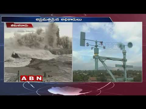 Cyclone Gaja :Tamil Nadu govt declared holiday for schools | ABN Telugu