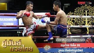 คู่3 กรุงไทย ทีเด็ด 99 VS วูคอง ศิษย์เจริญทรัพย์ (KrungThai  - Wukhong)