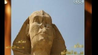 #معكم_منى_الشاذلي | شاهد...ماهو سر كسر أنف تمثال أبو الهول
