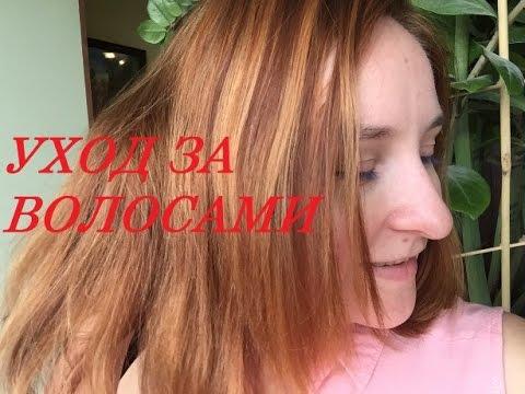 Мой уход за волосами, BOOST UP, любимые средства для волос *MsKateKitten
