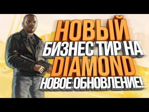 НОВЫЙ БИЗНЕС ТИР НА DIAMOND RP! - ОБНОВЛЕНИЕ