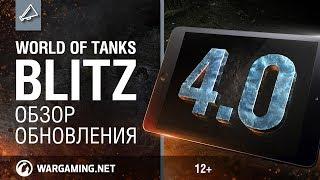 WoT Blitz. Обзор обновления 4.0