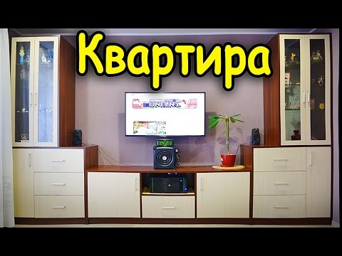 КВАРТИРА АНФАЙНИ !!! ROOM ТУР | РУМ ТУР (ОБЗОР)