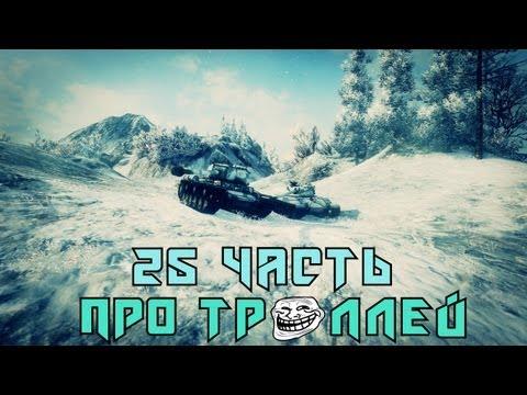 """Вся правда о World of Tanks #25 """"Про троллей"""""""