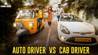 Eruma Saani | Auto Driver Vs Cab Driver