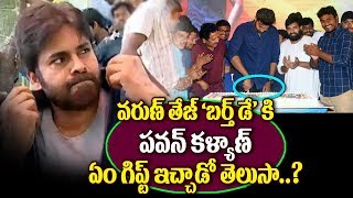 Pawan Kalyan Shocking Surprise Birthday Gift To Varun Tej | HBD Varun Tej| Charan | Top Telugu Media